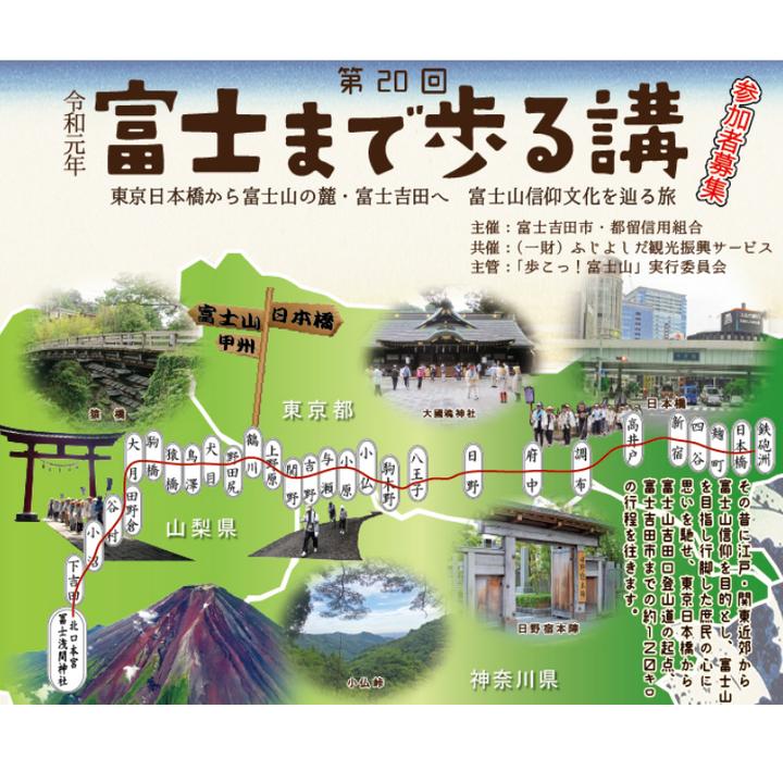 富士まで歩る講