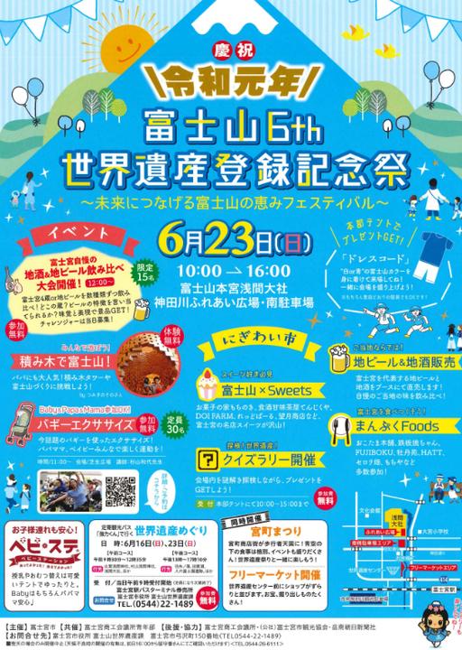 富士山世界遺産登録記念祭