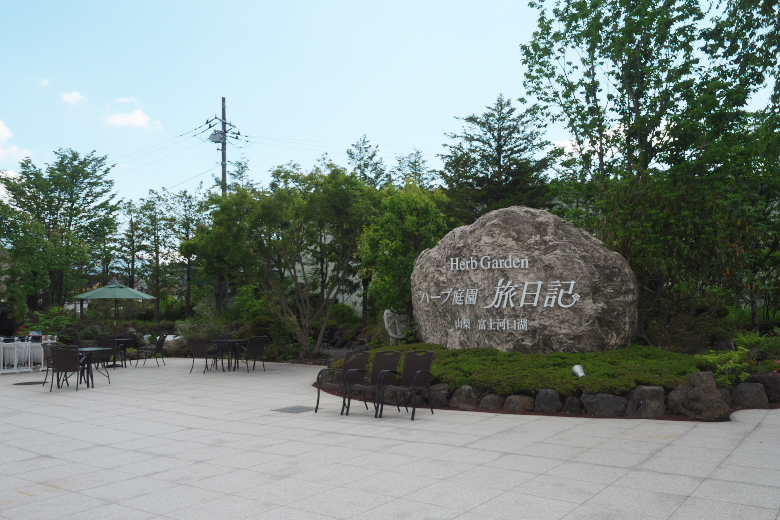 河口湖 ハーブ庭園