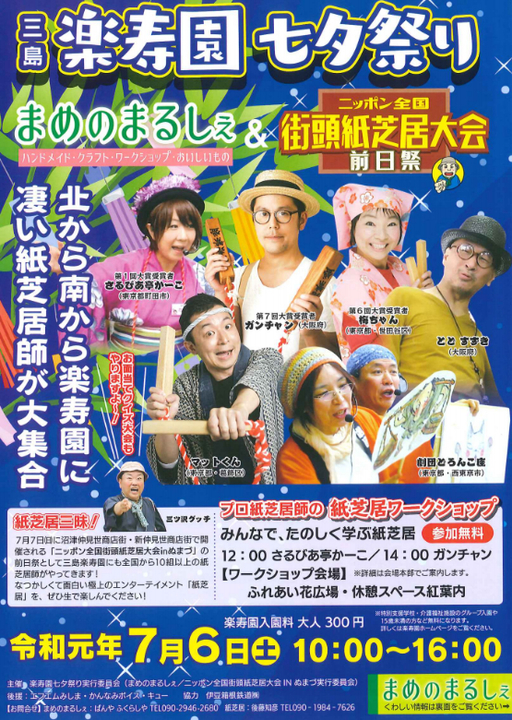 ニッポン全国 街頭紙芝居大会 前夜祭