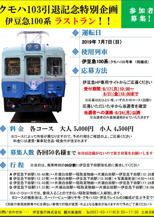 クモハ103「引退記念特別企画」ラストラン!