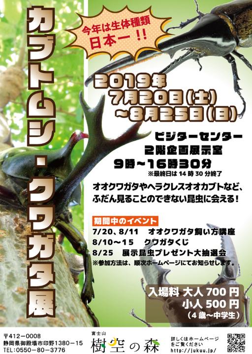 カブトムシ・クワガタ展