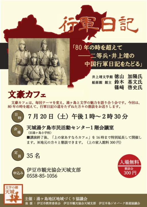 井上靖の中国行軍日記