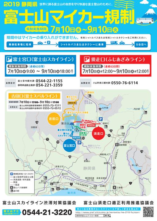 静岡県 マイカー規制2019
