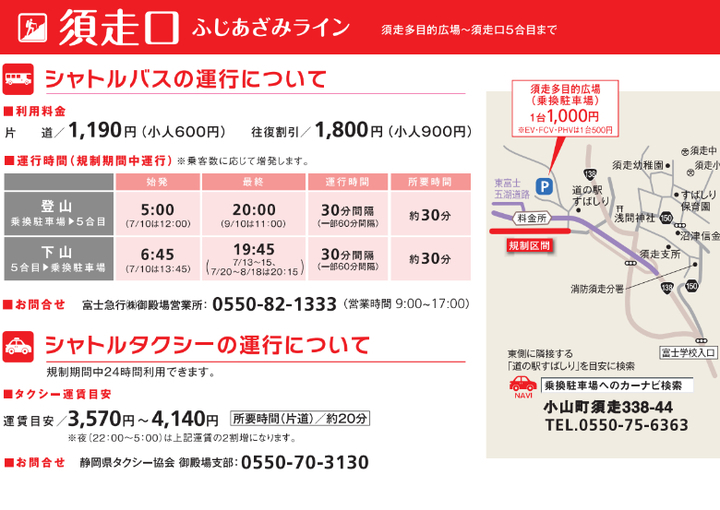 ふじあざみライン マイカー規制2019