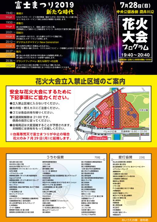 富士まつり 花火大会