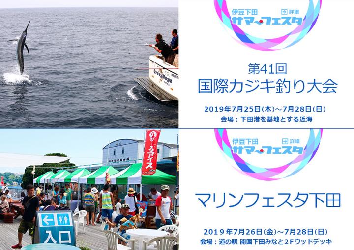 国際カジキ釣り大会 マリンフェスタ下田