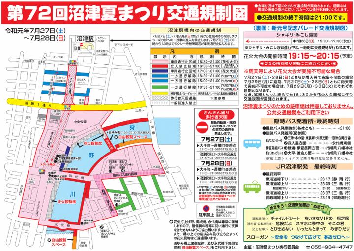 第72回沼津夏まつり・狩野川花火大会 交通規制