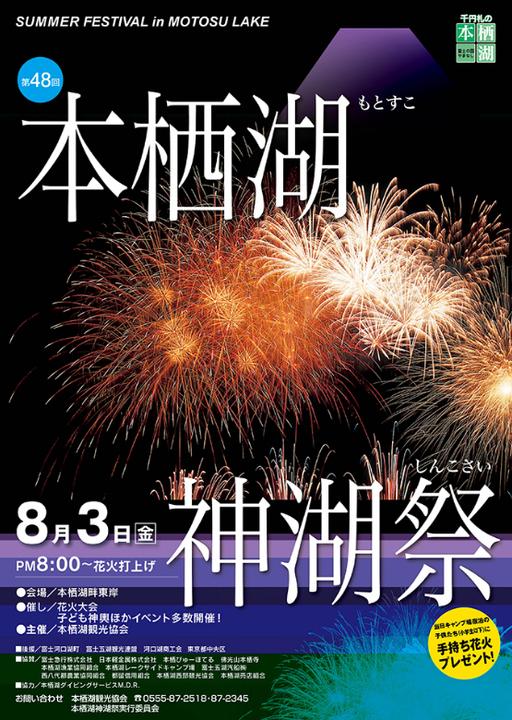本栖湖神湖祭