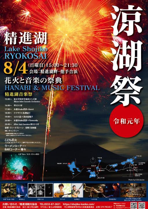 精進湖涼湖祭&精進湖音楽祭