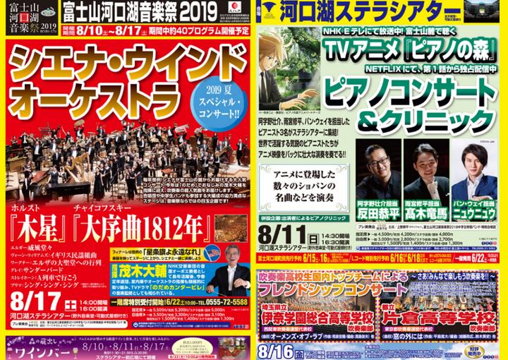 富士山河口湖音楽祭1
