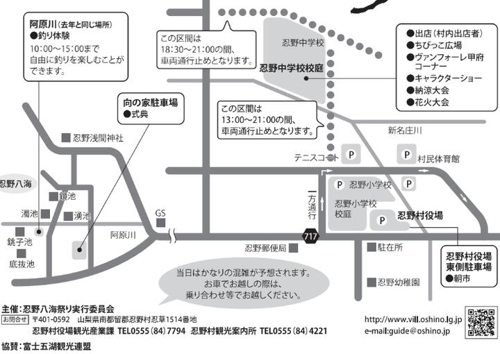 忍野八海祭り 案内図