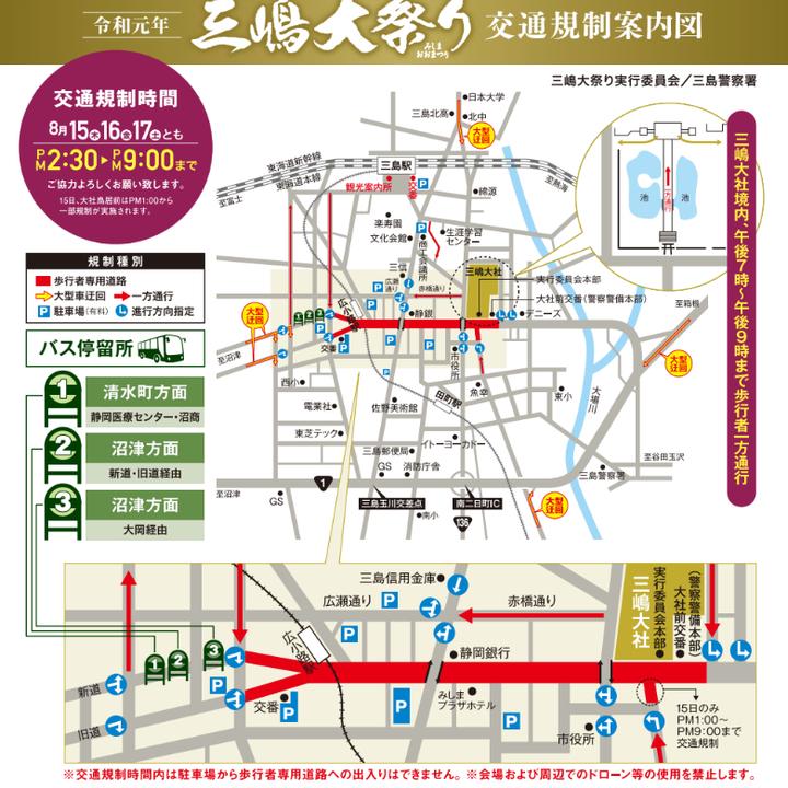 三嶋大祭り 交通規制