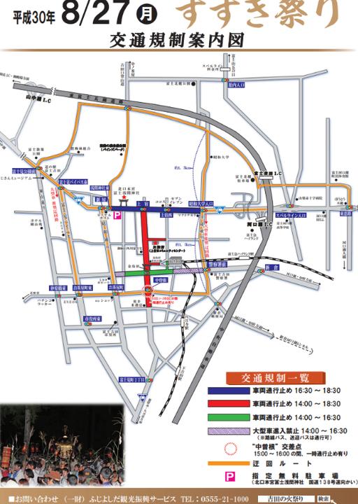 すすき祭り27日交通規制図