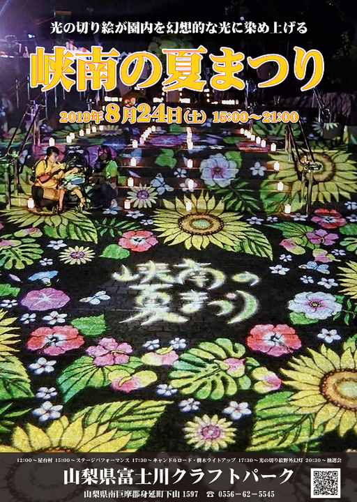 富士川クラフトパーク 峡南夏祭り