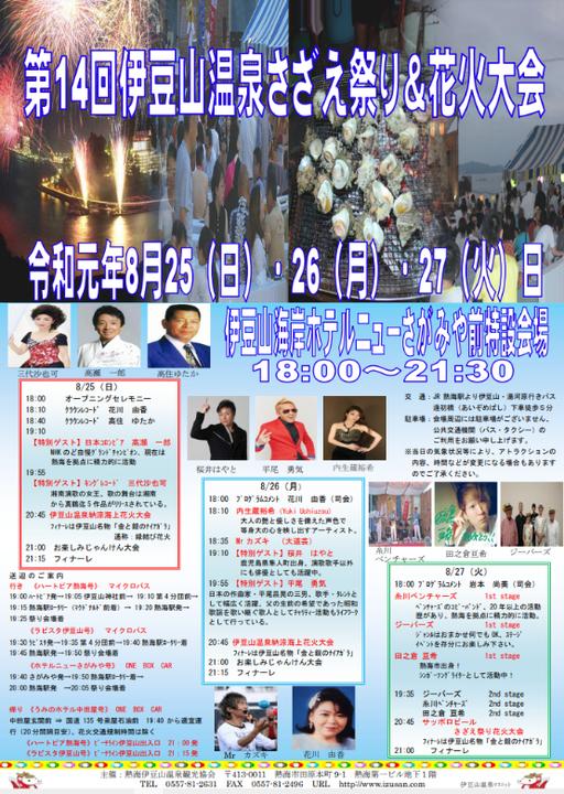 伊豆山温泉さざえ祭り&花火大会