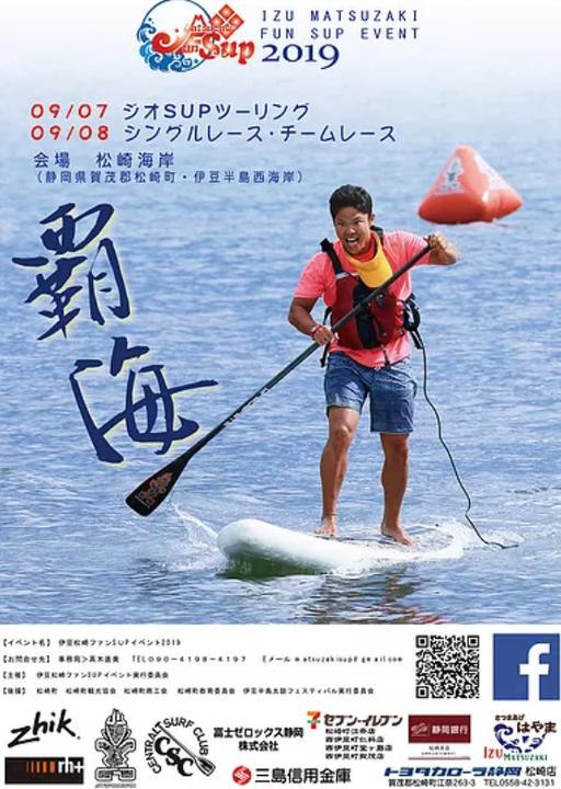 伊豆松崎ファンSUPイベント2019