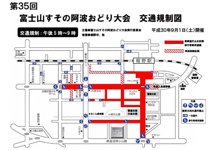富士山すその阿波おどり大会 交通規制