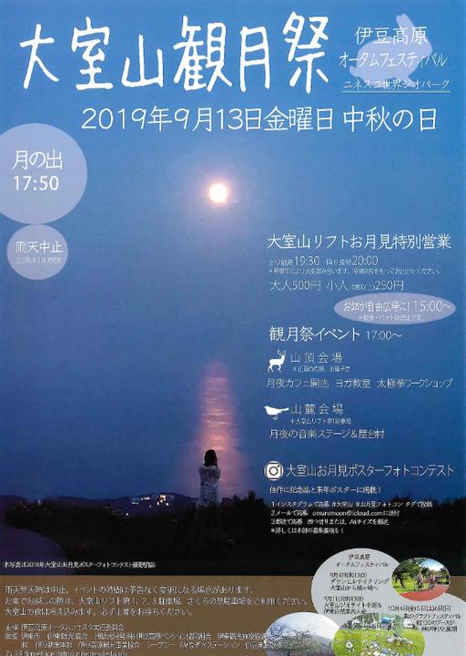 大室山観月祭