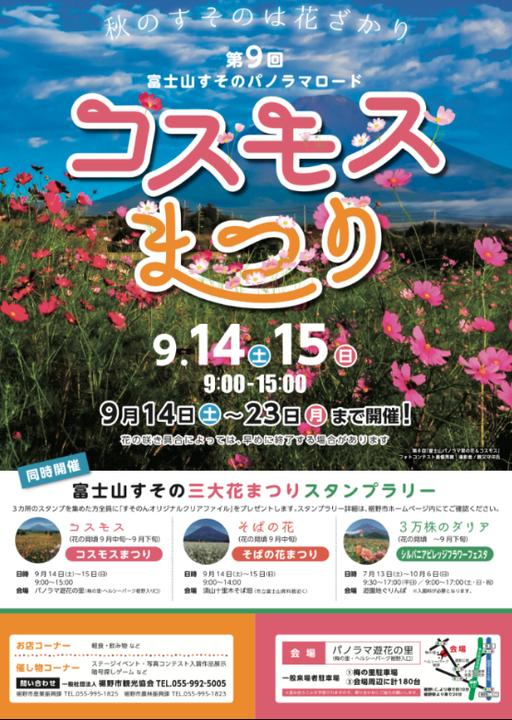 第9回富士山すそのパノラマロード・コスモスまつり