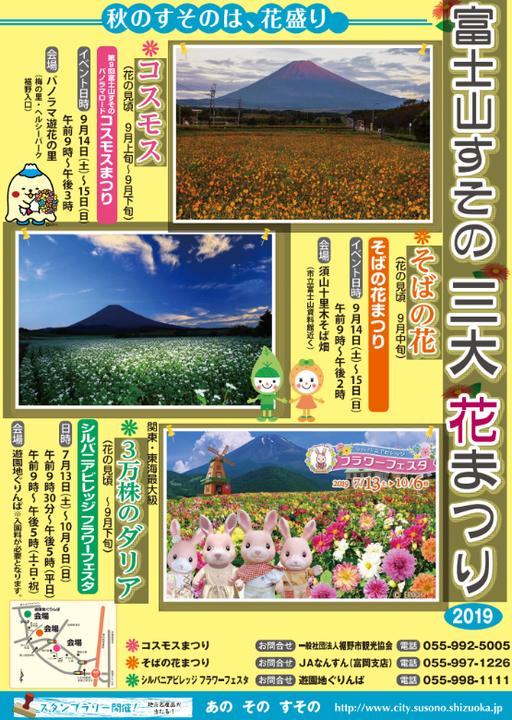 富士山すその三大花まつり