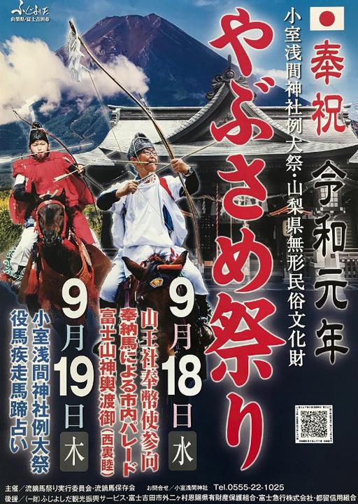 小室浅間神社 流鏑馬祭り例祭