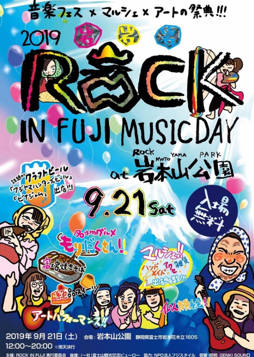 ROCK IN FUJI MUSICDAY at 岩本山公園