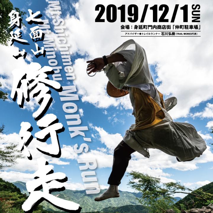 身延山修行走Monk's Run-2019
