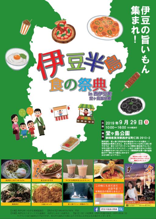 伊豆半島食の祭典 in 堂ヶ島温泉郷