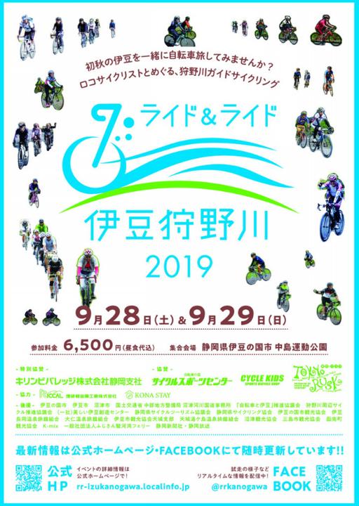 伊豆の国市でライド&ライド伊豆狩野川2019