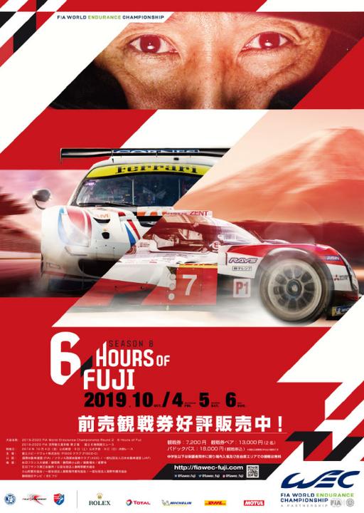 富士6時間耐久レース