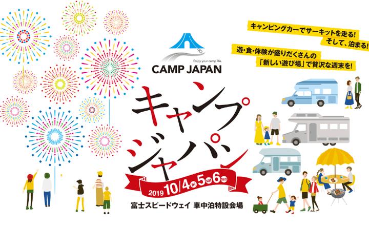 CAMP JAPAN