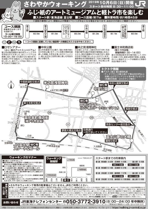 さわやかウォーキング 富士駅