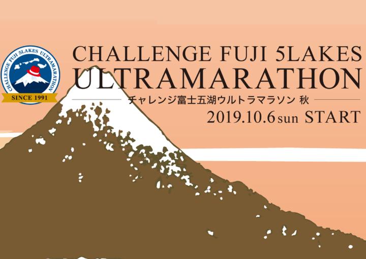 チャレンジ富士五湖ウルトラマラソン 秋