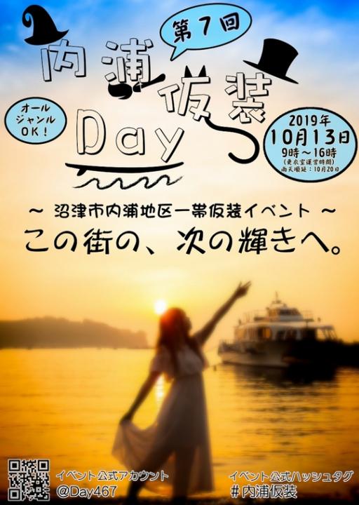 内浦仮装Day 7