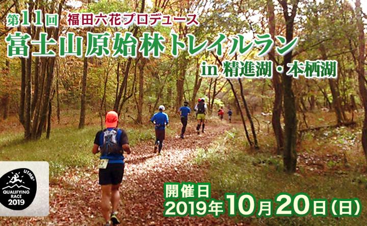 第11回富士山原始林トレイルランin精進湖・本栖湖