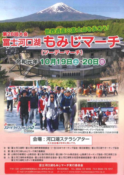 第28回大会富士河口湖もみじマーチ