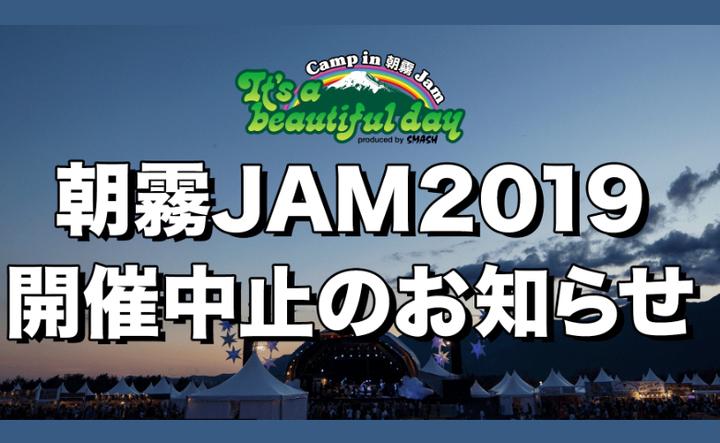 「朝霧JAM 2019 」開催中止のお知らせ