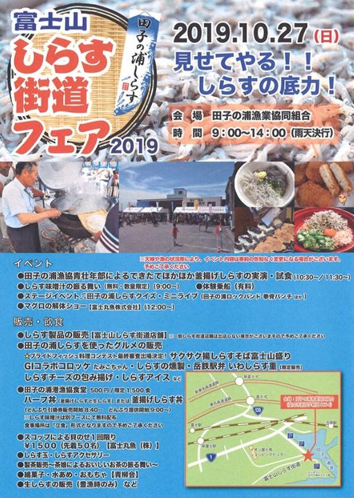 富士山しらす街道フェア2019