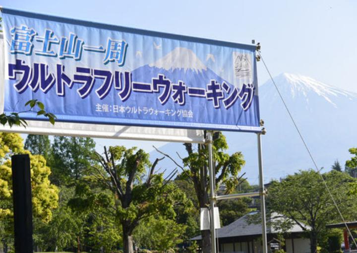 富士山一周ウルトラフリーウォーキング