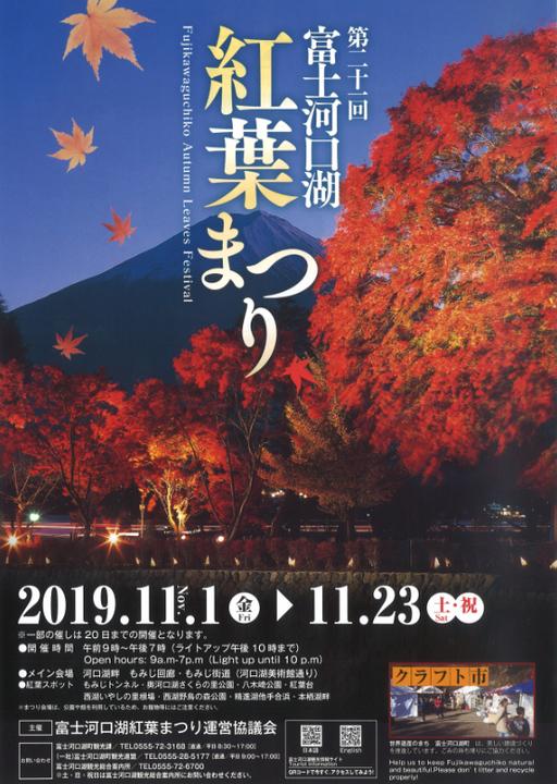 第21回富士河口湖紅葉まつり