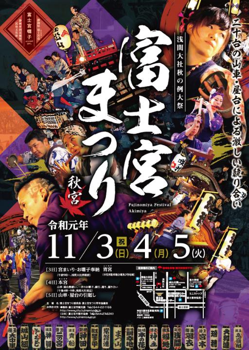 富士宮祭り
