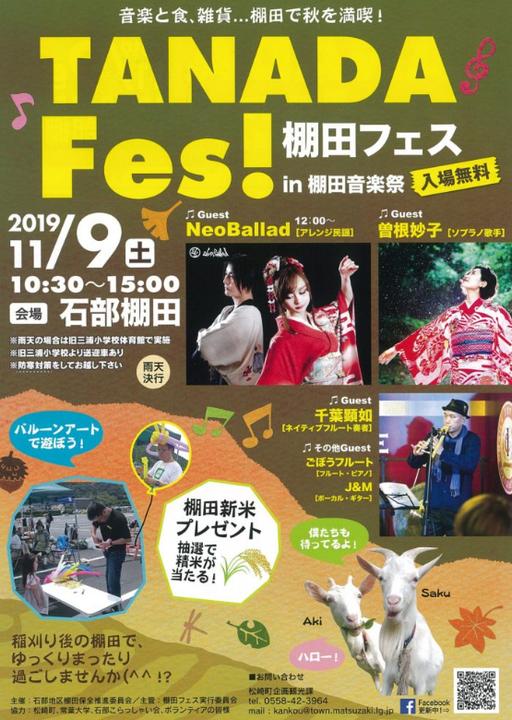 棚田フェスin音楽祭