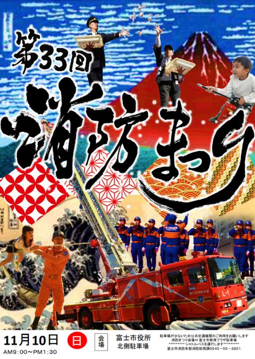 第33回富士市消防まつり