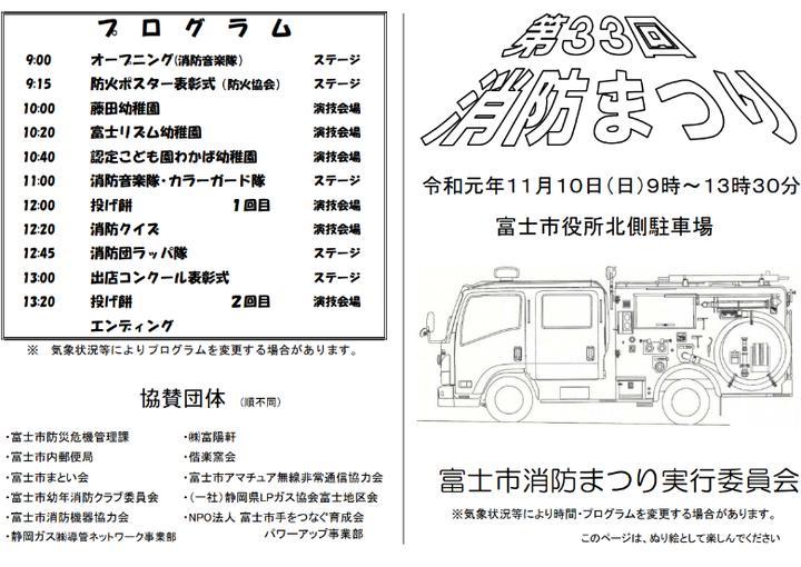 第33回富士市消防まつり プログラム