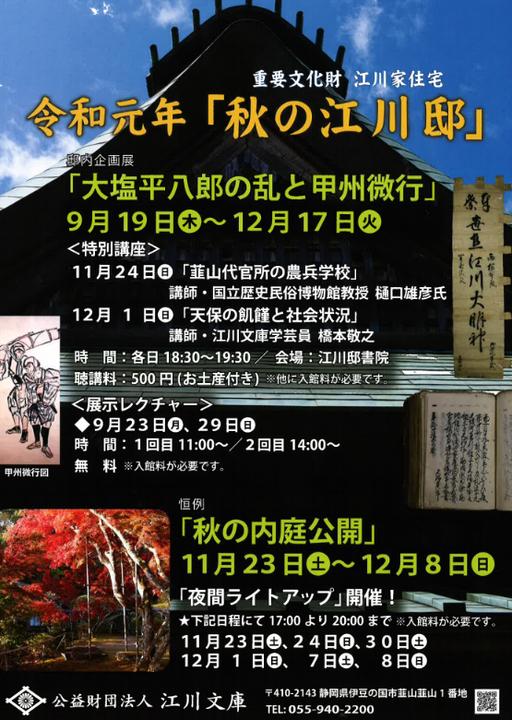 江川邸で秋の内庭特別公開