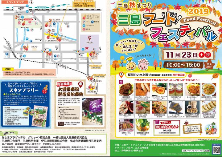 三島フードフェスティバル