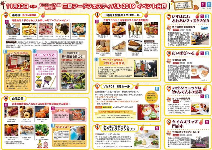 三島フードフェスティバル2
