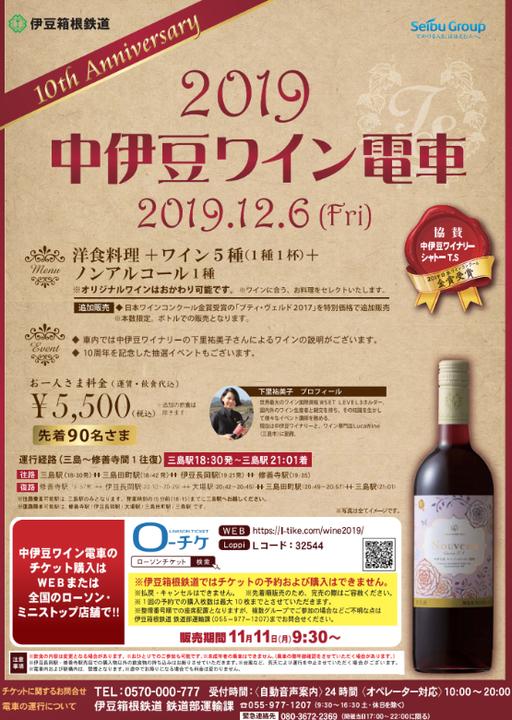 中伊豆ワイン電車