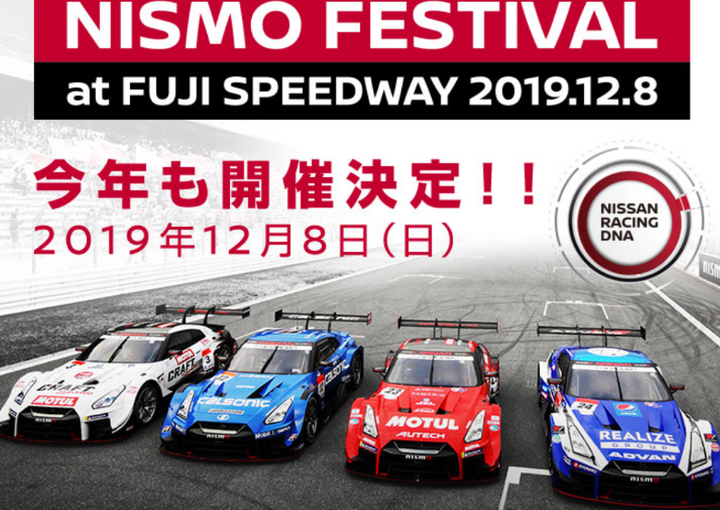 NISMO FESTIVAL at FUJI SPEEDWAY 2019